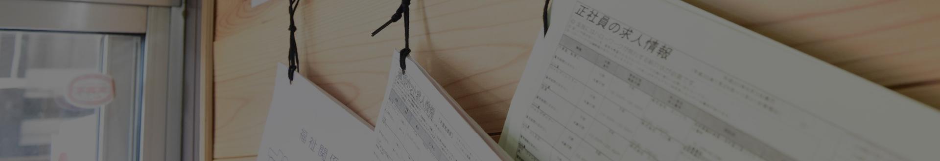 【伊那】飯田出張相談 8/27(木)・9/10(木)